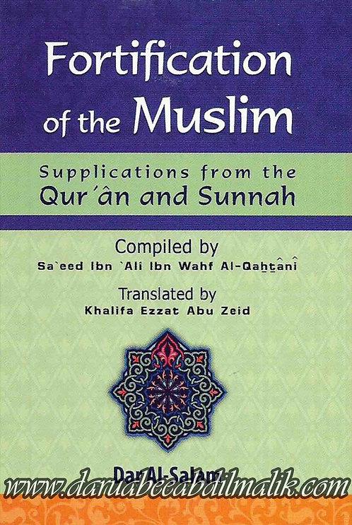 Fortication of The Muslim حصن المسلم