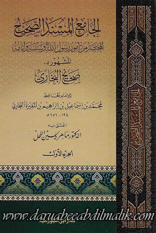 al-Jaami' al-Musnad as-Saheeh 1/5 المشهور ب صحيح البخاري