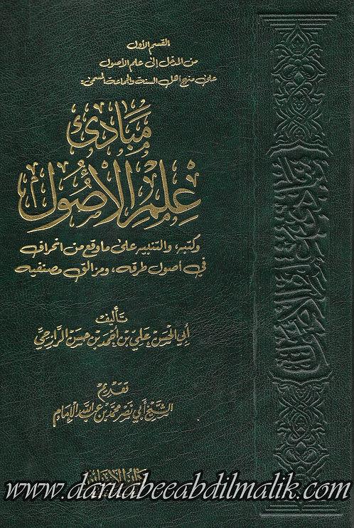 Mabaadee 'Ilm al-Usool مبادئ علم الأصول