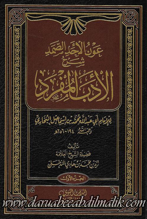 'Awn al-Ahad as-Samad Sharh Adab al-Mufrad شرح الأدب المفرد