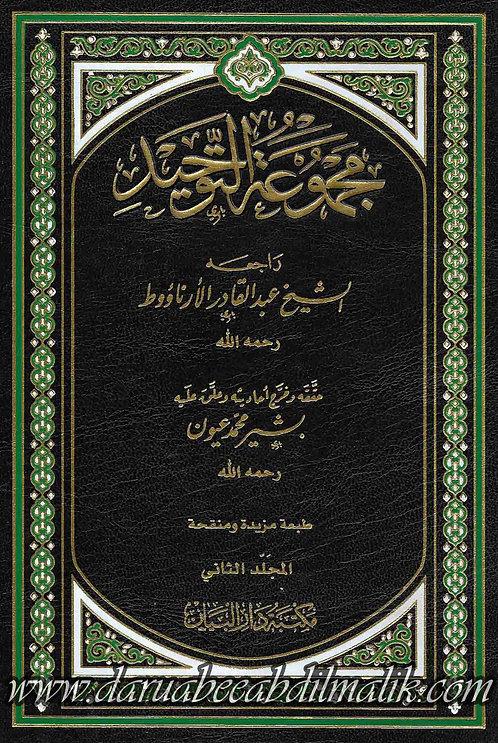 Majmoo'ah at-Tawheed مجموعة التوحيد