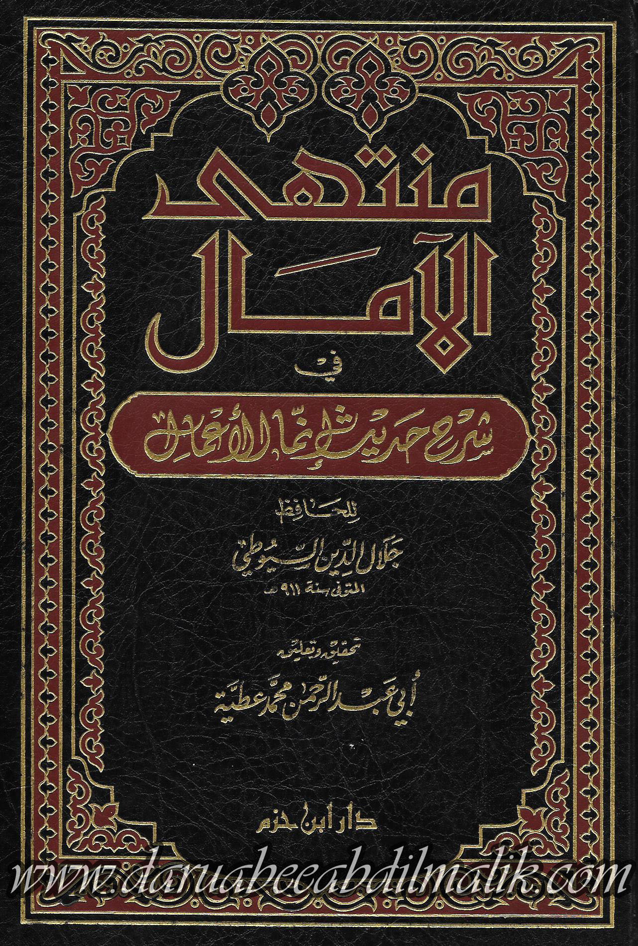 al-Muntaha al-Amal منتهى الآمال في شرح حديث إنما الأعمال
