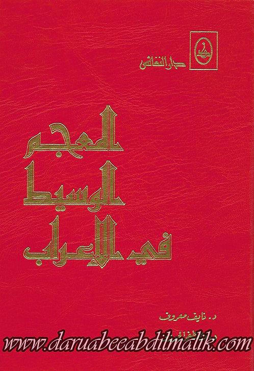 al-Mu'jam al-Waseet fi al-'Iraab المعجم الوسيط في الإعراب