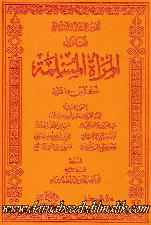 Fatawaa al-Maraatul Muslimah فتاوى المرأة المسلمة