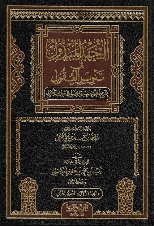 al-Juhdul Mabzool fee Tanweeril 'Uqool الجهود المبذول في تنوير العقول