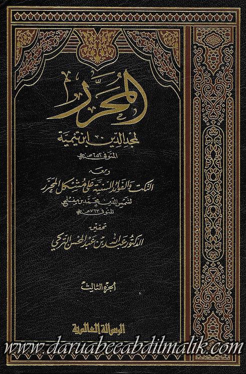 al-Muharrar Majd ad-Din Ibn Taymiyyah 1/3 المحرر لمجد الدين ابن تيمية