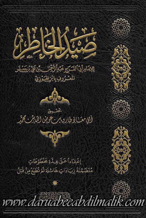 Syed al-Khatr صيد الخاطر