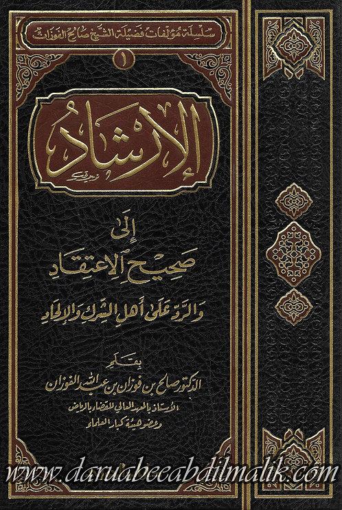 al-'Irshaad Ila Sahih al-'Itiqaad الإرشاد إلى صحيح الإعتقاد