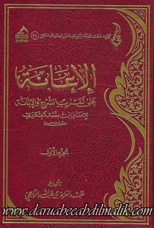 al-I'aanah 1/2 الإعانة