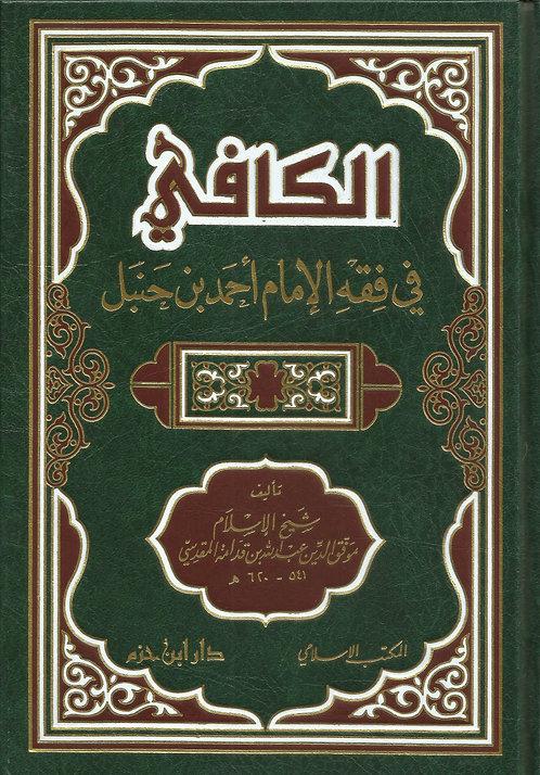 Al-Kaafee      الكافي