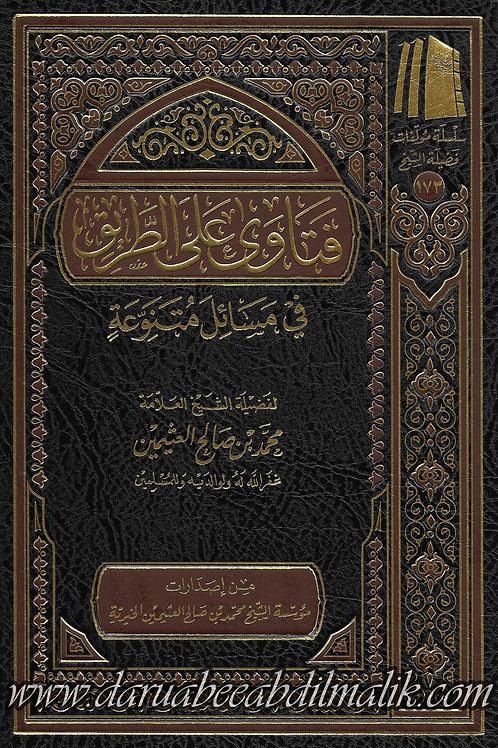 Fatawa 'ala at-Tareeq فتاوى على الطريق في مسائل متنوعة