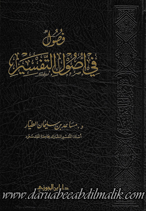 Fusool fi Usool at-Tafseer فصول في أصول التفسير