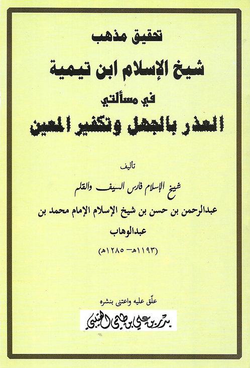 Tahqeeq Madhab Shaykh al-Islaam Ibn Taymiyyah تحقيق مذهب شيخ الإسلام إبن تيمية
