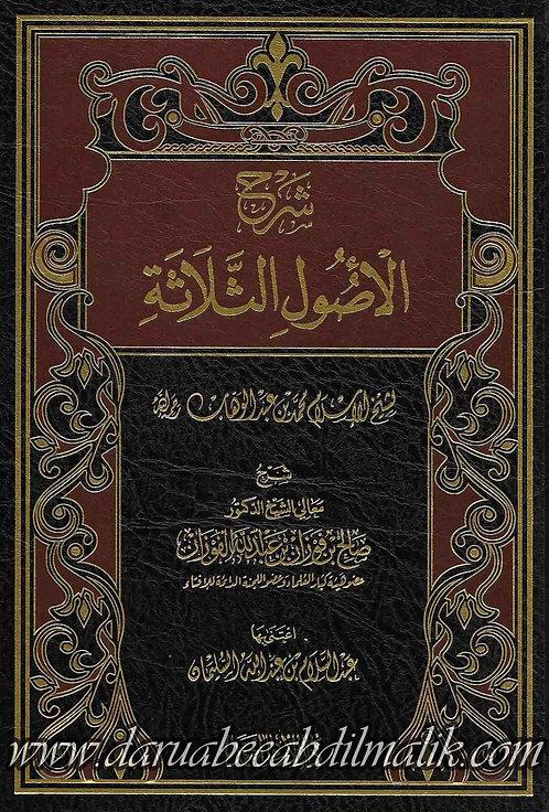 Sharh al-Usool at-Thalaathah الأصول الثلاثة
