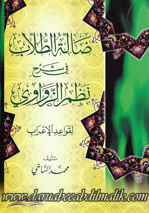 Daallah at-Tullab fi Sharh Nadhm az-Zawaawi li-Qawaa'id al-'Iraab ضالة الطلاب