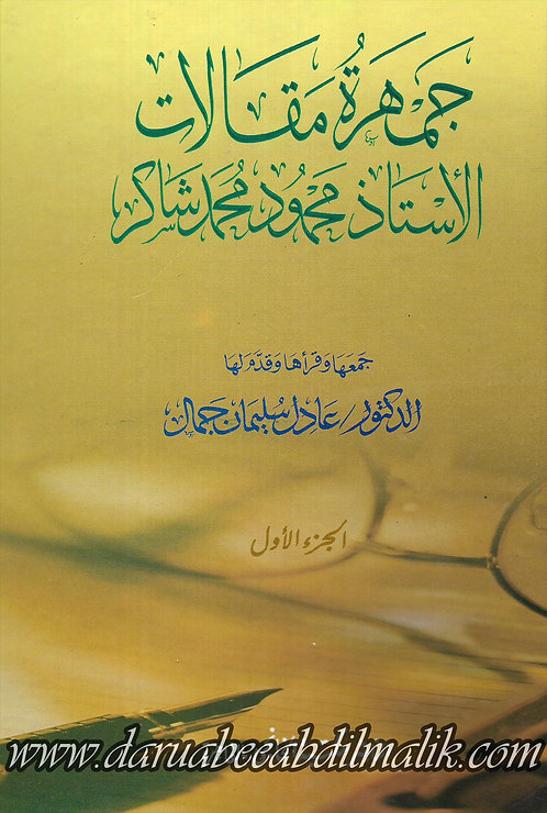 Jamharah Maqaalaat al-Ustadz Mahmoud Muhamad Shaakir جمهرة مقالات الأستاذ محمود