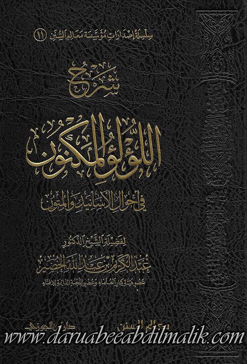 Sharh al-Lu'lu' al-Maknoon شرح اللؤلؤ المكنون