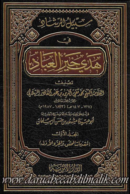Sabeel ar-Rashad fi Hadi Khyer al-'Abaad 1/4 سبيل الرشاد في هدي خير العباد