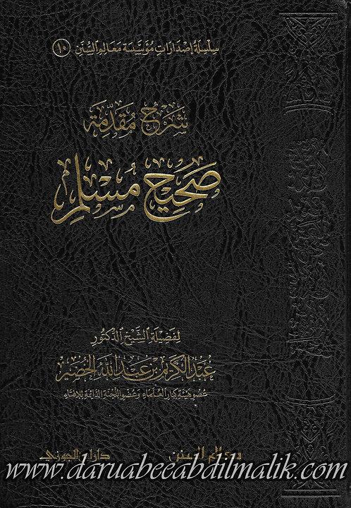 Sharh Muqaddimah Saheeh Muslim شرح مقدمة صحيح مسلم
