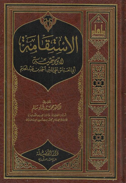 al-Istiqaamah li-Ibn Taymiyyah الإستقامة