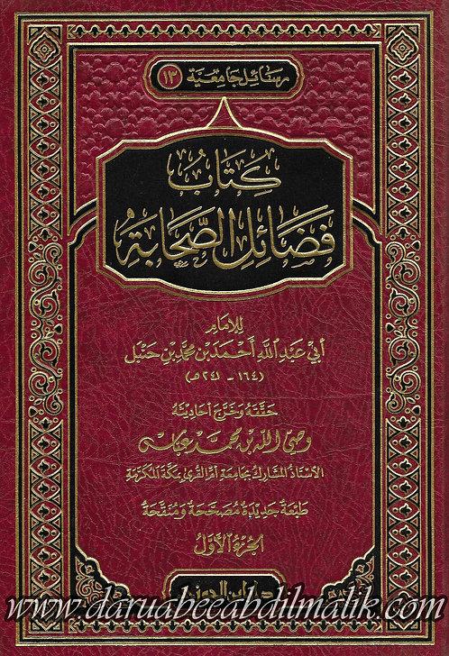 Kitaab Fadaa'il as-Sahaabah كتاب فضائل الصحابة