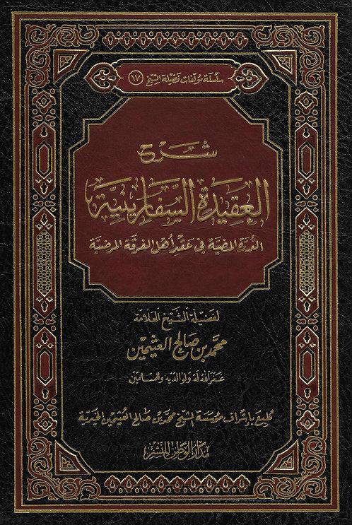 Sharh al-'Aqeedat as-Saffaariniyyah شرح العقيدة السفارينية