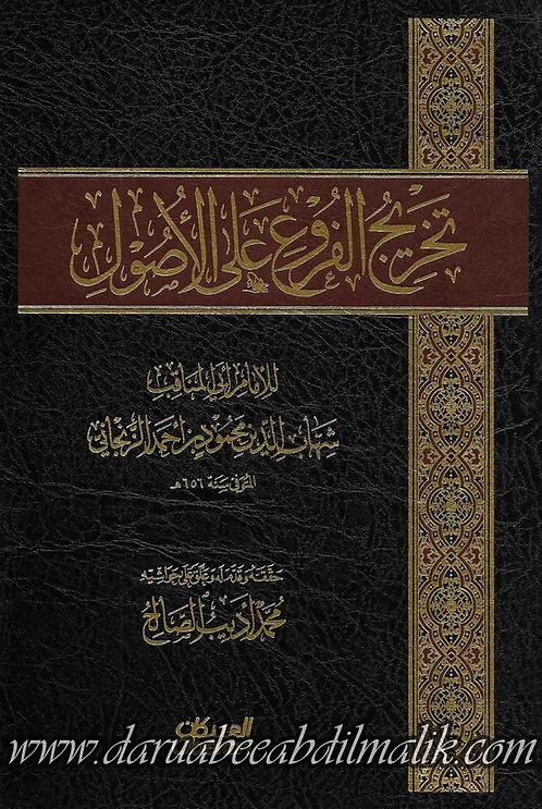Takhreej al-Furu' 'ala al-Usool تخرج الفروع على الأصول