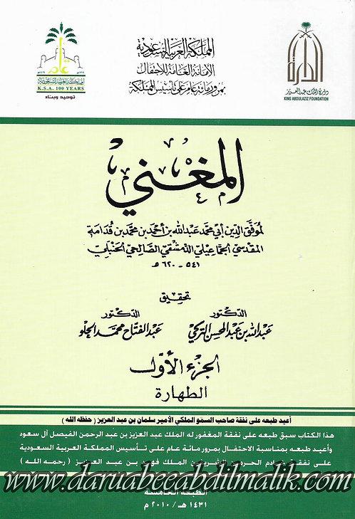 al-Mughni 1/15 المغني لإبن القدامة المقدسي