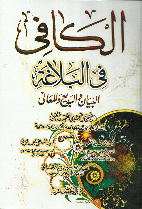 al-Kaafee fee al-Balaaghah الكافي في البلاغة