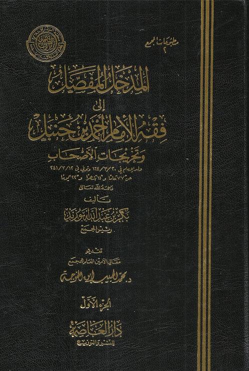 Madkhal al-Mufassal ila Fiqh al-Imam Ahmad ibn Hanbal wa-Takhrijat al-Ashaab 1/2