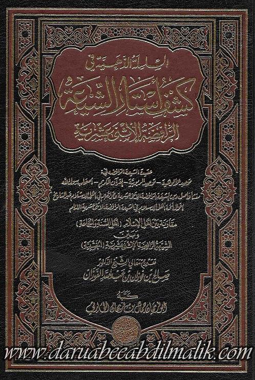 Kash Astaar as-Shi'ah كشف أستار الشيعة الرافضة الأثنى عشرية