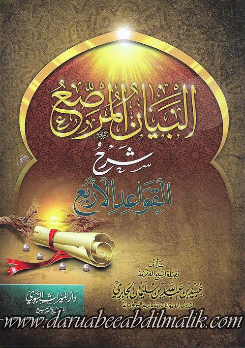 al-Bayaan al-Murasi' Sharh al-Qawaa'id al-Arba' البيان المرصع شرح القواعد الأربع