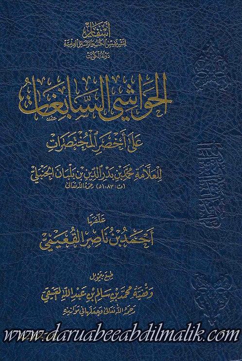 al-Hawaashee as-Saabighaat 'ala 'Ikhsaar al-Mukhtasaraat الحواشي السابغات