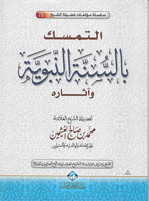 at-Tamasik bi as-Sunnah an-Nabawiyyah التمسك بالسنة النبوية