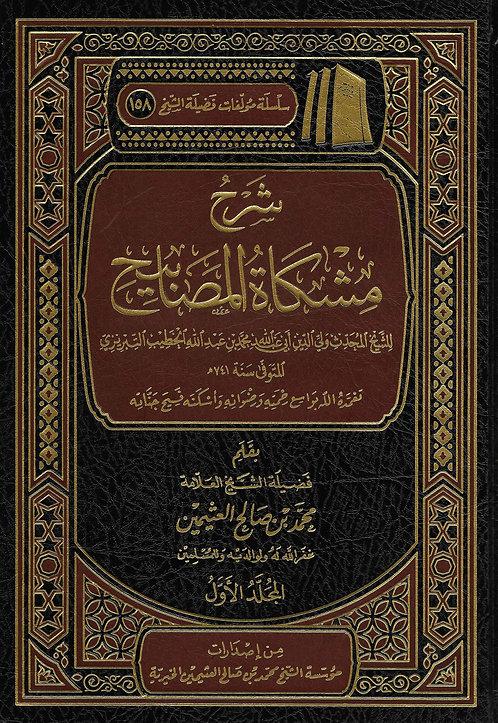 Sharh Mishkaat al-Masabih 1/2 شرح مشكاة المصابيح