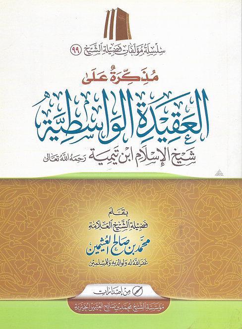 Mudhakirah 'ala al-'Aqeedatul al-Waasitiyyah مذكرة على العقيدة الواسطية