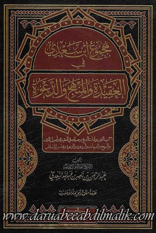 Majmoo' Ibn Sa'adee fil 'Aqeedah wa al-Manhaj wa ad-Da'wah 1/2 مجموع إبن سعدي