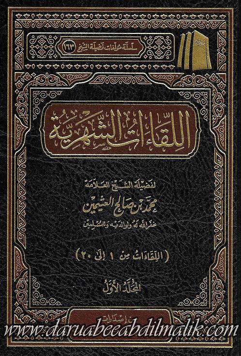 al-Liqaa'aatu ash-Shahriyyah 1/4 اللقاءات الشهرية