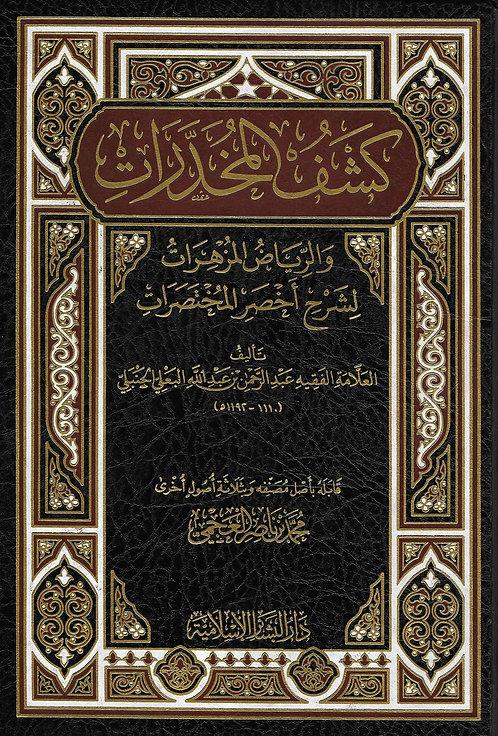 Kashfu al-Mukhaddaraat كشف المخدرات