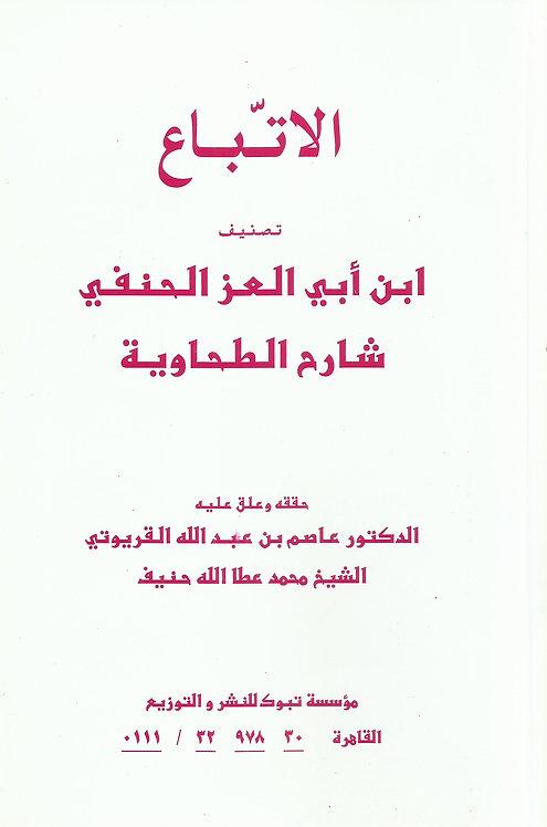al-Itabaa' الإتباع لإبن أبي العز الحنفي