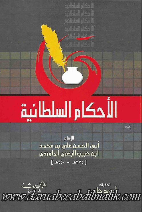 al-Ahkaam as-Sultaaniyyah الأحكام السلطانية