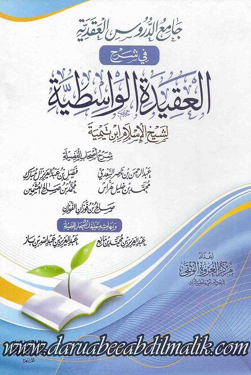Jaami'ul Duroos al-'Aqeedah fi Sharh al-'Aqeedatil Wasaatiyyah