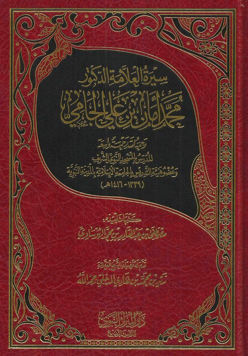Seeratul Allamah Ad-Doktor Muhammad Aman al-Jamee سيرة محمد أمان الجامي