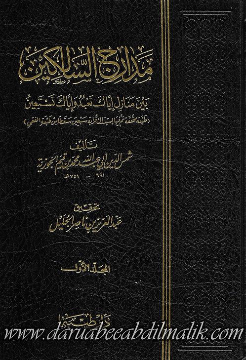 Madaarij as-Saalikeen 1/4 مدارج السالكين