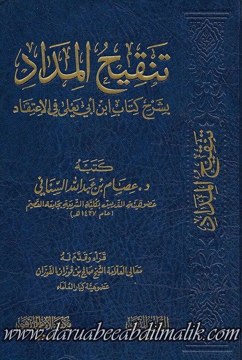 Tanqeeh al-Midaad تنقيح المداد بشرح كتاب ابن أبي يعلى في الإعتقاد