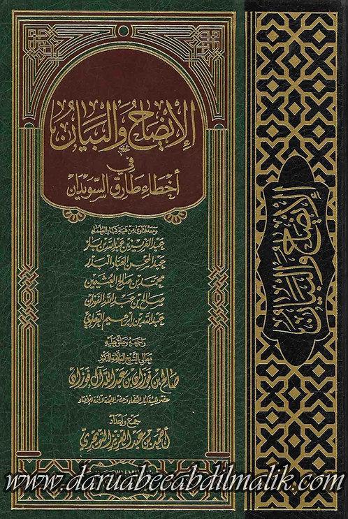 al-Iydaah wa al-Bayaan fee Akhtaa' Tareq as-Suwaidan الإيضاح والبيان