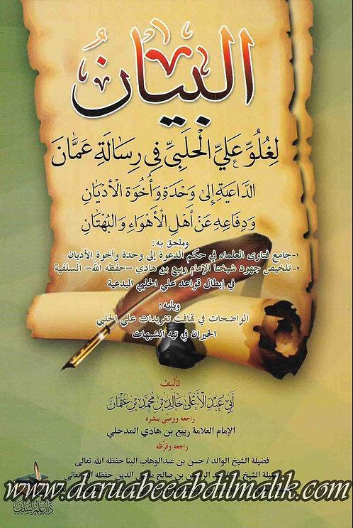 al-Bayaan li-Ghuloo 'Ali al-Halabi fi Risaalati Omaan البيان لغلوعلي الحلبي