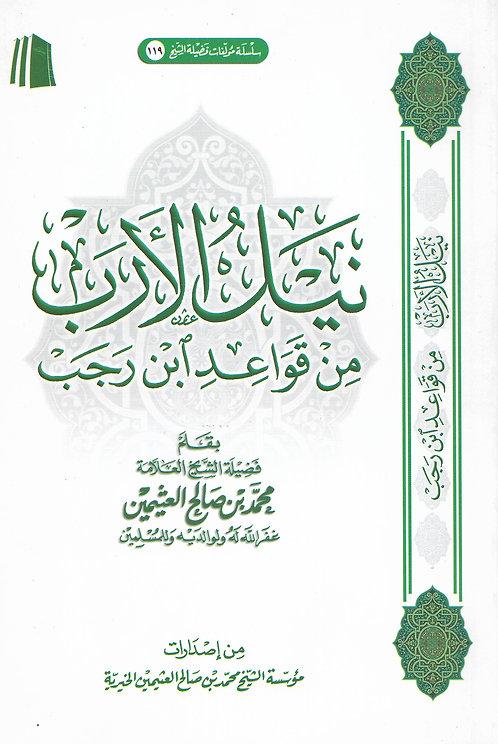 Nayl al-Arab min Qawaa'id Ibn Rajab نيل الأرب من قواعد ابن رجب
