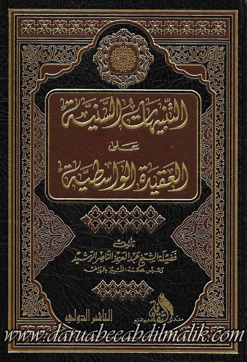at-Tanbeehaat as-Sanyyah 'ala al-Aqeedah al-Wasatiyyah التنبيهات