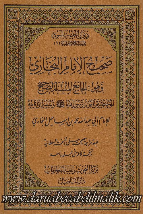 Saheeh al-Bukhari One Volume صحيح البخاري مجلد واحد